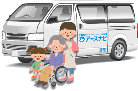 ケアタクシー2021-01-16_r5_c2