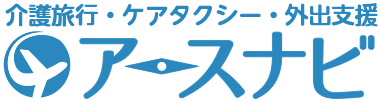け バリフリタクシーツアー 2021-01-17_r1_c2