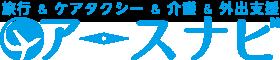 三重県松阪市の旅行会社&ケアタクシー&介護旅行&外出支援のアースナビ